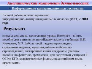 Аналитический компонент деятельности: Информационно-коммуникационные технол