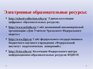 Электронные образовательные ресурсы: http://school-collection.edu.ru/ Единая