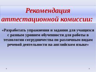 Рекомендация аттестационной комиссии: «Разработать упражнения и задания для у