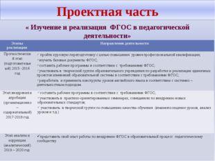 Проектная часть « Изучение и реализация ФГОС в педагогической деятельности» Э