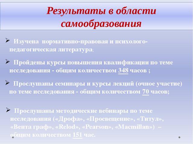 Результаты в области самообразования Изучена нормативно-правовая и психолого-...