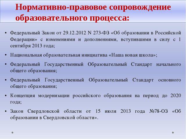 Федеральный Закон от 29.12.2012 N 273-ФЗ «Об образовании в Российской Федерац...