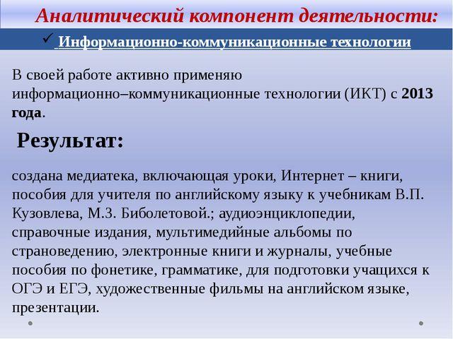 Аналитический компонент деятельности: Информационно-коммуникационные технол...