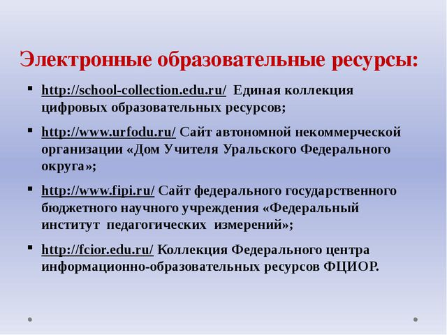 Электронные образовательные ресурсы: http://school-collection.edu.ru/ Единая...