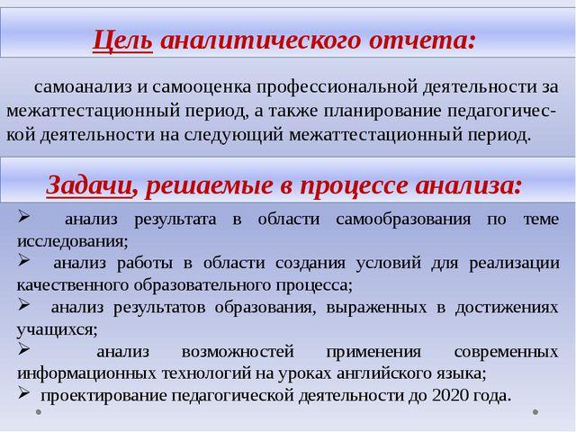 Презентация Аналитический отчет учителя английского языка  Цель аналитического отчета самоанализ и самооценка профессиональной деятельн
