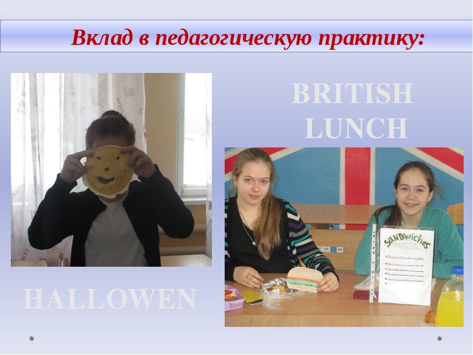 Вклад в педагогическую практику: HALLOWEN BRITISH LUNCH