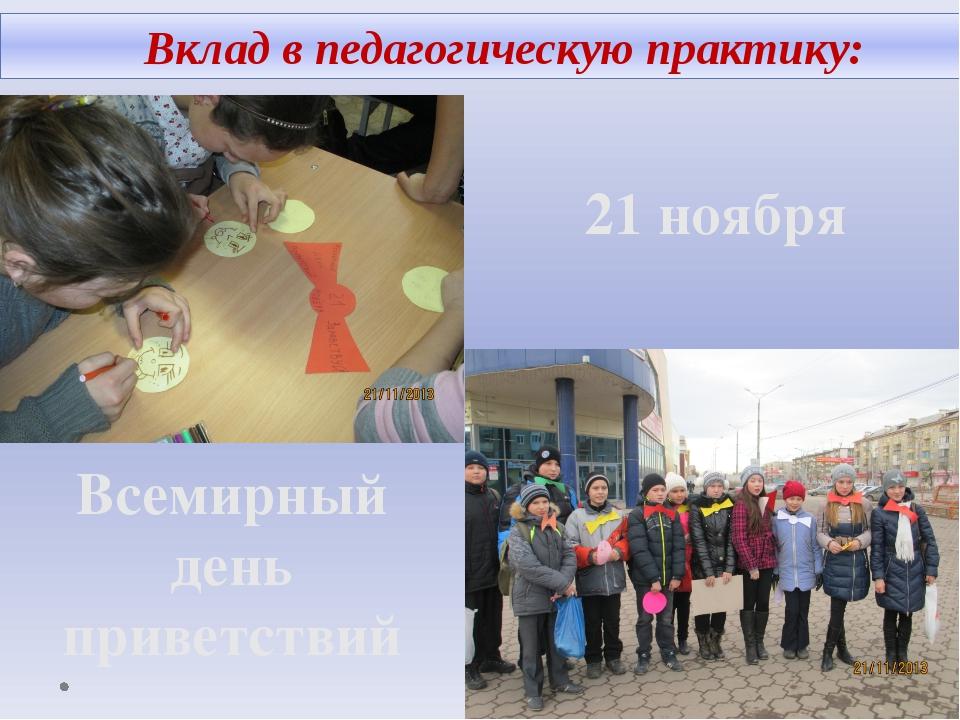 Вклад в педагогическую практику: Всемирный день приветствий 21 ноября