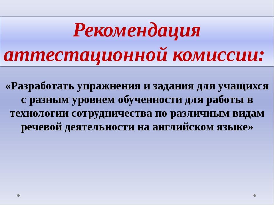 Рекомендация аттестационной комиссии: «Разработать упражнения и задания для у...