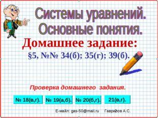 Домашнее задание: §5, №№ 34(б); 35(г); 39(б). Проверка домашнего задания. № 1