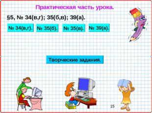 Практическая часть урока. §5, № 34(в,г); 35(б,в); 39(а). № 34(в,г). № 35(б).