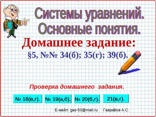 Домашнее задание: §5, №№ 34(б); 35(г); 39(б). Проверка домашнего задания. № 1...