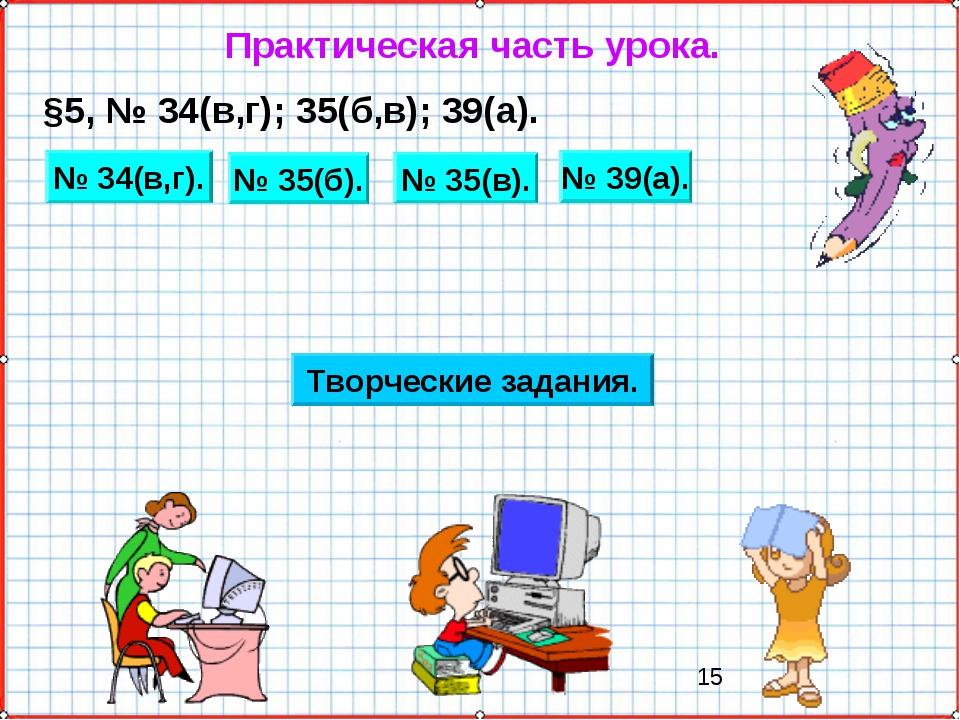 Практическая часть урока. §5, № 34(в,г); 35(б,в); 39(а). № 34(в,г). № 35(б)....