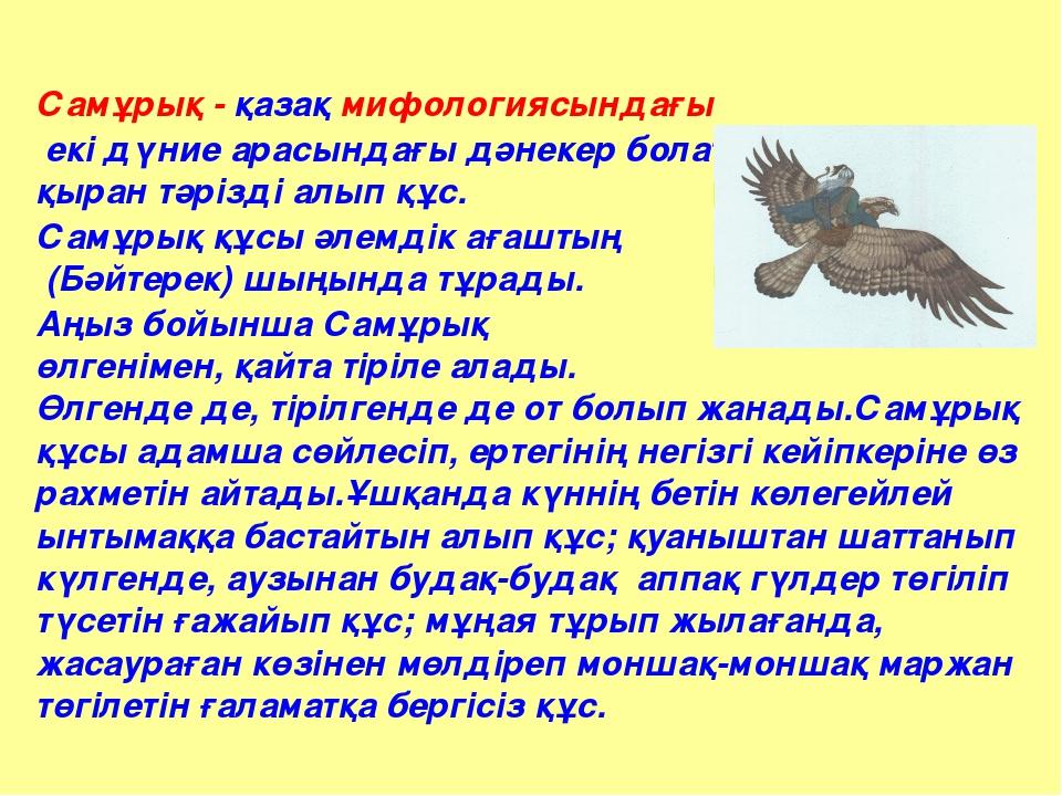 Самұрық - қазақ мифологиясындағы екі дүние арасындағы дәнекер болатын, қыран...