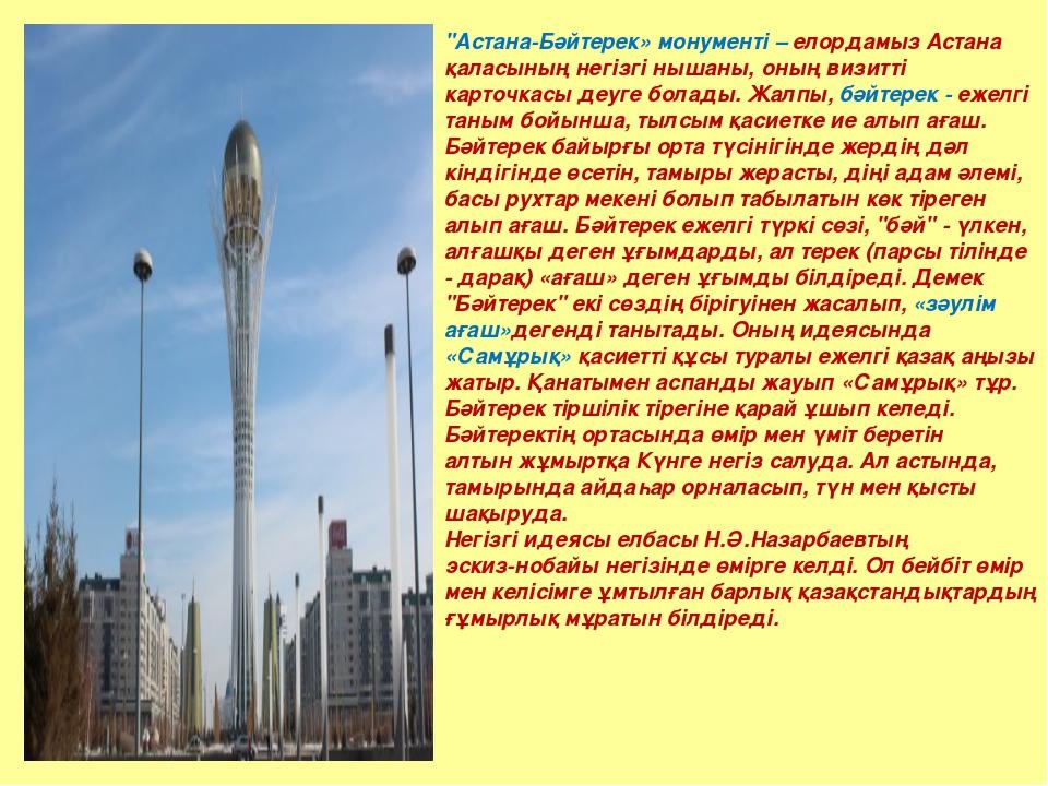 """""""Астана-Бәйтерек» монументі– елордамыз Астана қаласының негізгі нышаны, оның..."""