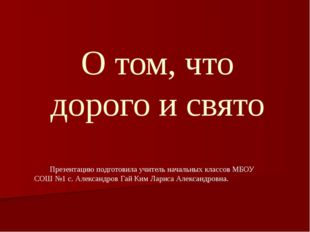 Презентацию подготовила учитель начальных классов МБОУ СОШ №1 с. Александров