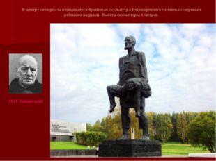 В центре мемориала возвышается бронзовая скульптура Непокоренного человека с