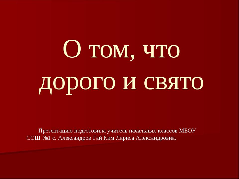 Презентацию подготовила учитель начальных классов МБОУ СОШ №1 с. Александров...