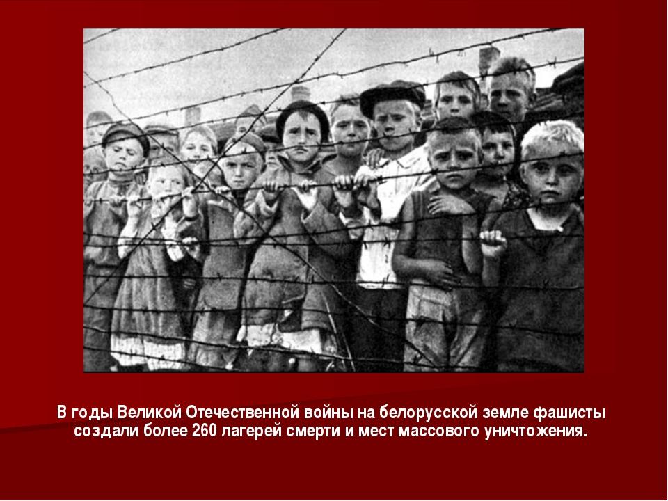 В годы Великой Отечественной войны на белорусской земле фашисты создали более...