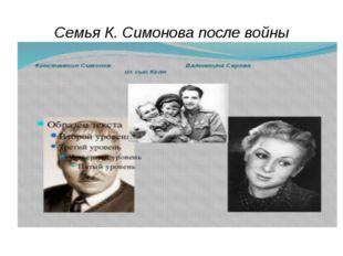 Семья К. Симонова после войны