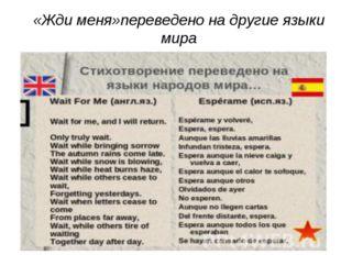 «Жди меня»переведено на другие языки мира