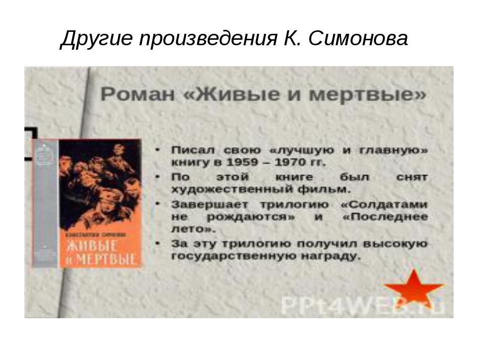 Другие произведения К. Симонова