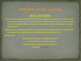 ИГРА «МОЛЧОК» Дети хором произносят какой-нибудь занимательный текст: присказ