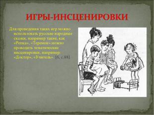 Для проведения таких игр можно использовать русские народные сказки, например