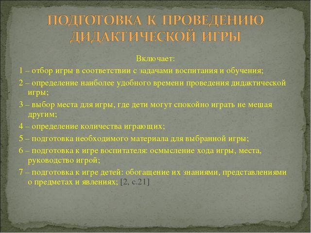 Включает: 1 – отбор игры в соответствии с задачами воспитания и обучения; 2 –...