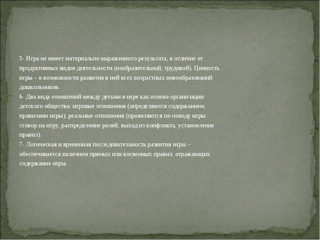 5- Игра не имеет материально выраженного результата, в отличие от продуктивны...