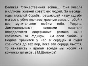 Великая Отечественная война… Она унесла миллионы жизней советских людей. За м