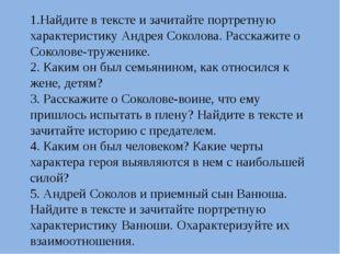 1.Найдите в тексте и зачитайте портретную характеристику Андрея Соколова. Рас
