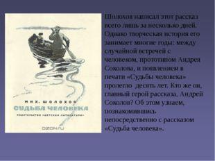 Шолохов написал этот рассказ всего лишь за несколько дней. Однако творческая