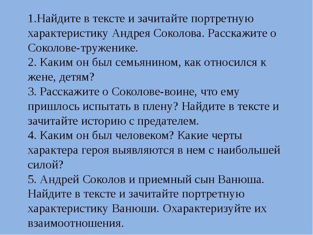 1.Найдите в тексте и зачитайте портретную характеристику Андрея Соколова. Рас...