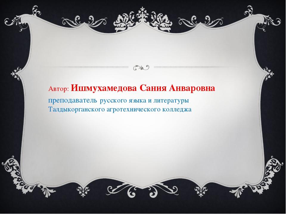 Автор: Ишмухамедова Сания Анваровна преподаватель русского языка и литературы...