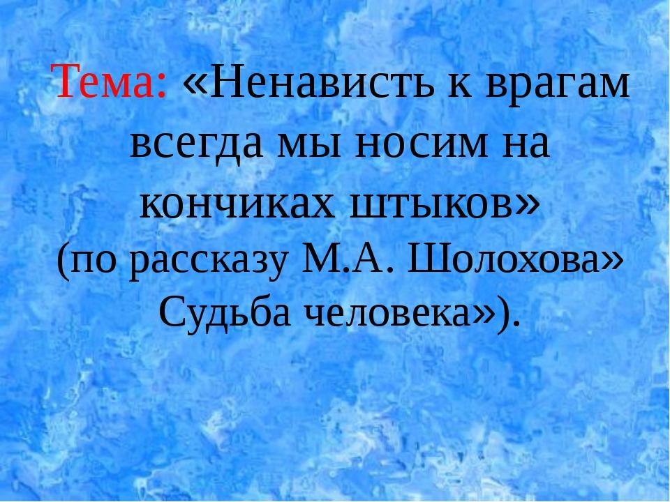 Тема: «Ненависть к врагам всегда мы носим на кончиках штыков» (по рассказу М....
