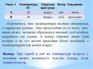 Вывод: При одной и той же температуре воздуха у человека может возникнуть чув