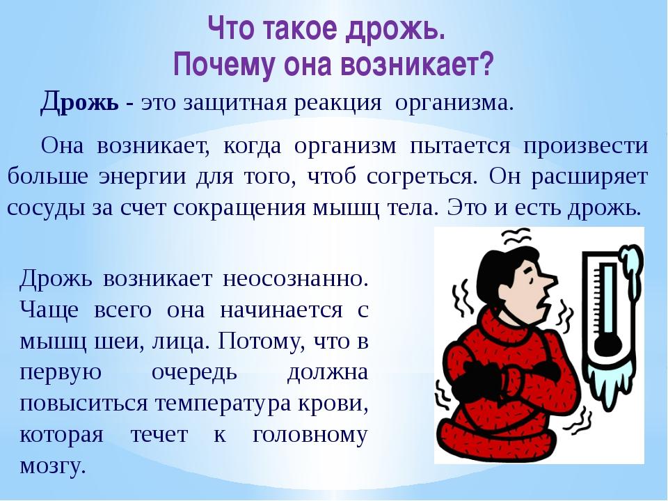 Дрожь - это защитная реакция организма. Она возникает, когда организм пытае...