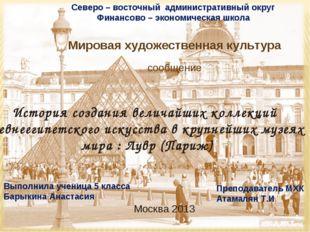 * Северо – восточный административный округ Финансово – экономическая школа М
