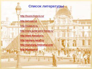 * Список литературы http://louvre.historic.ru/ http://art-new.ru/ http://muse