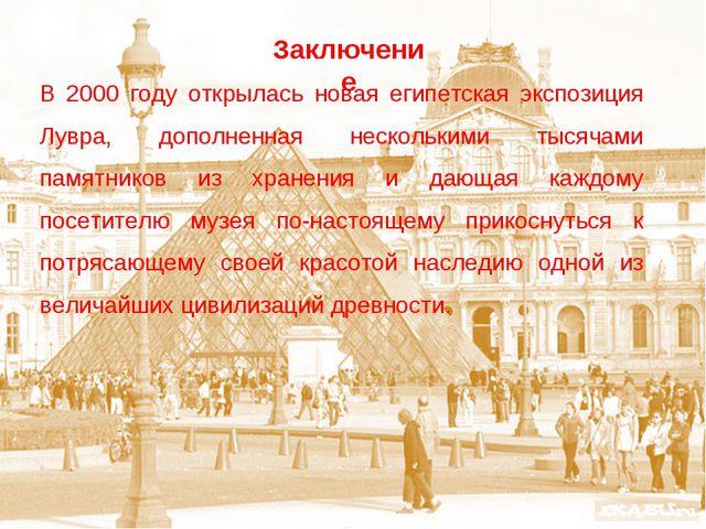 * Заключение В 2000 году открылась новая египетская экспозиция Лувра, дополне...