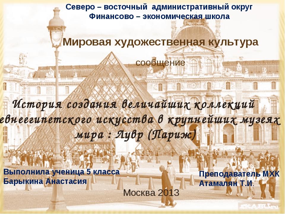 * Северо – восточный административный округ Финансово – экономическая школа М...