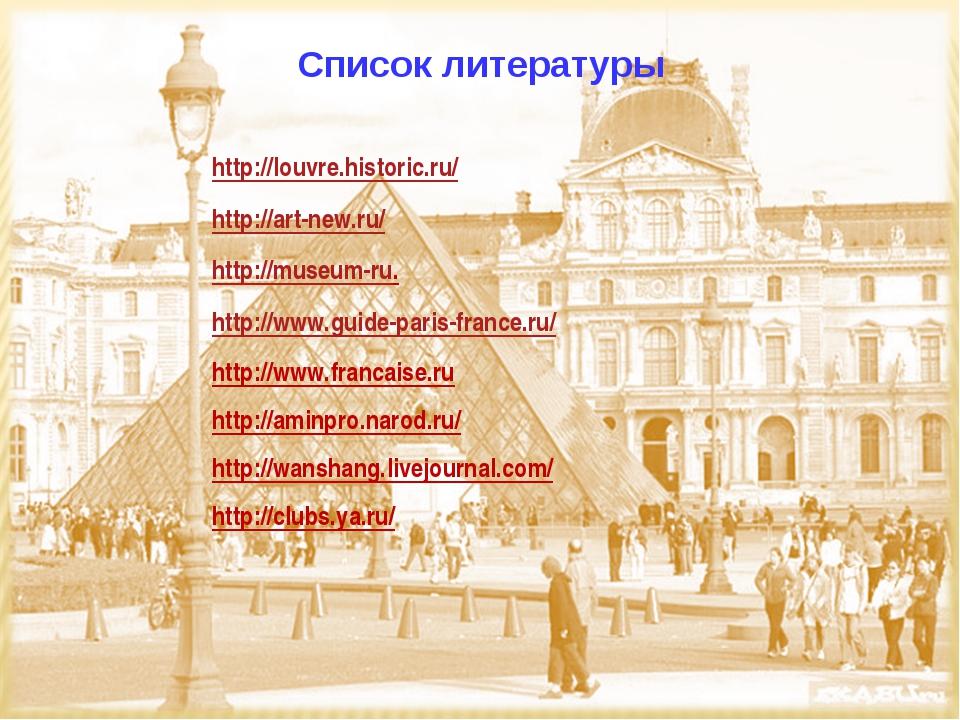 * Список литературы http://louvre.historic.ru/ http://art-new.ru/ http://muse...