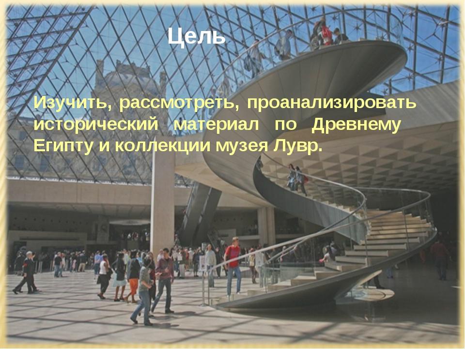 * Цель Изучить, рассмотреть, проанализировать исторический материал по Древне...
