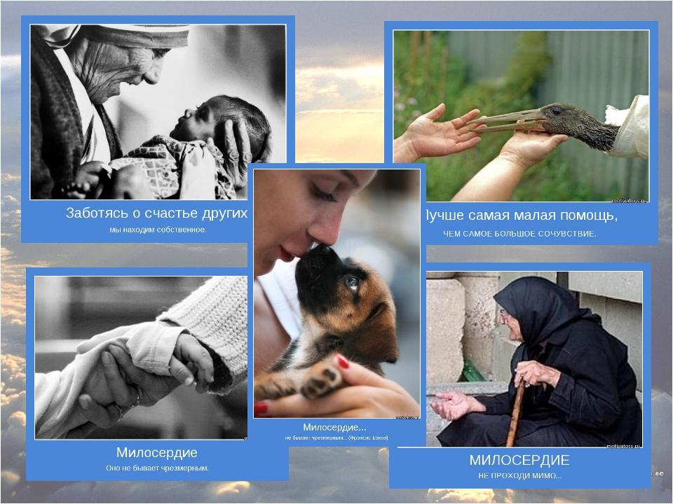 тканевой картинки по теме сострадание выделить одного человека