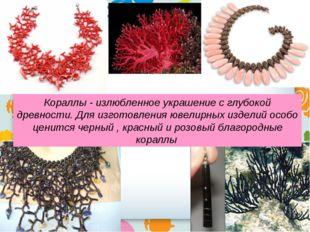 Кораллы - излюбленное украшение с глубокой древности. Для изготовления ювелир