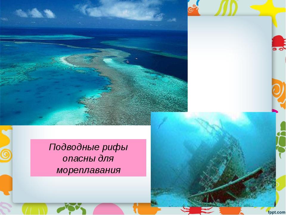 Подводные рифы опасны для мореплавания