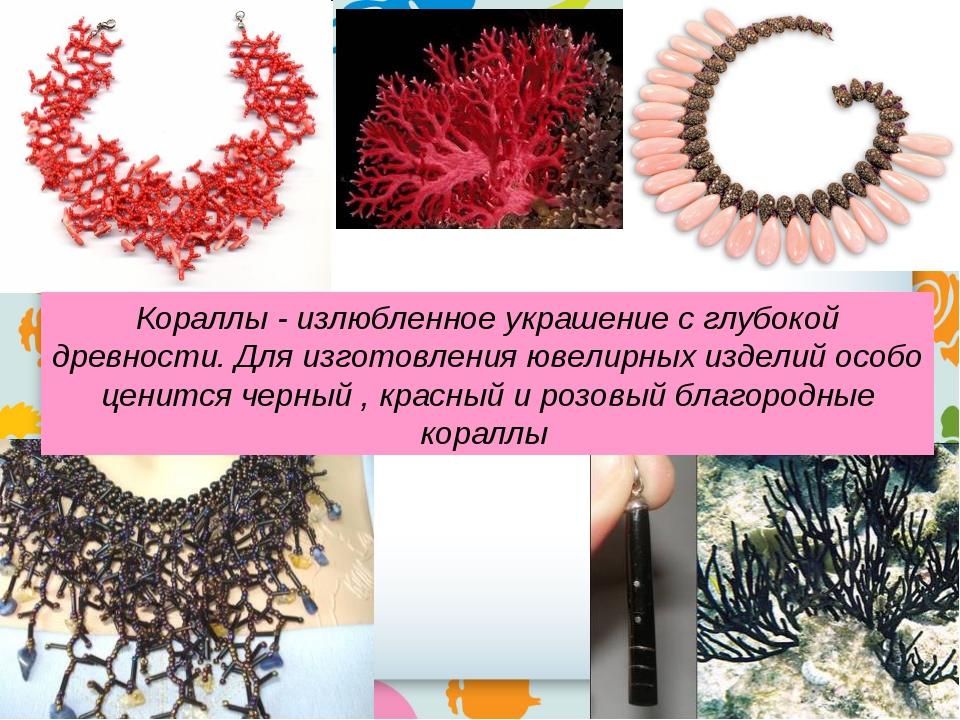 Кораллы - излюбленное украшение с глубокой древности. Для изготовления ювелир...
