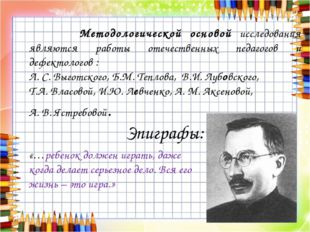 Методологической основой исследования являются работы отечественных педагого