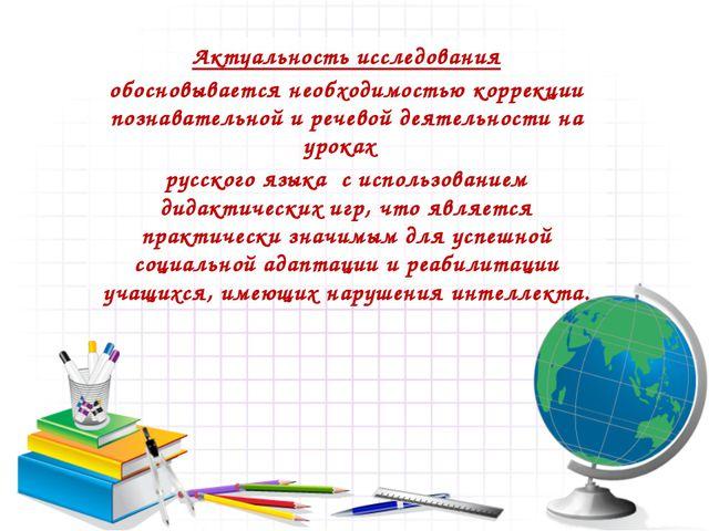 Актуальность исследования обосновывается необходимостью коррекции познавател...