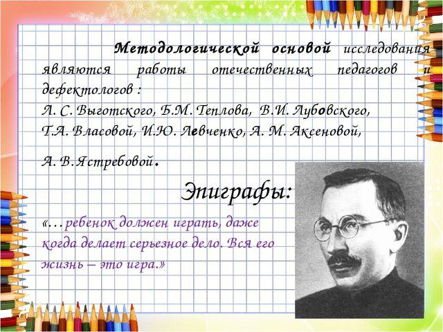 Методологической основой исследования являются работы отечественных педагого...